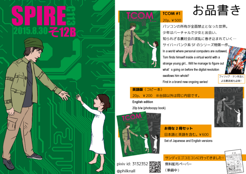 Spire_c113_menu